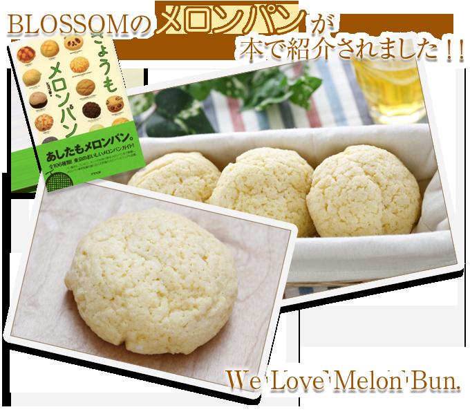 BLOSSOMのメロンパンが雑誌に掲載されました。
