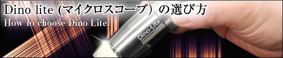 dinoliteの選び方